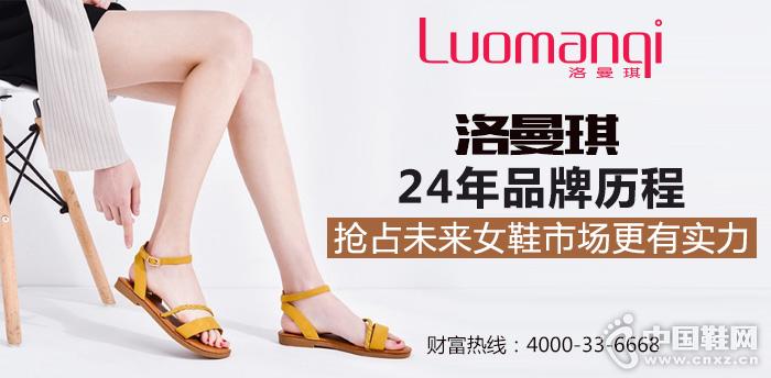 洛曼琪:24年品牌历程 抢占未来女鞋市场更有实力