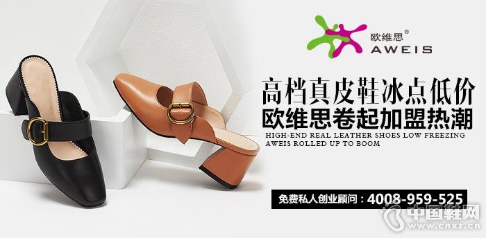 高档真皮鞋冰点低价 欧维思卷起加盟热潮
