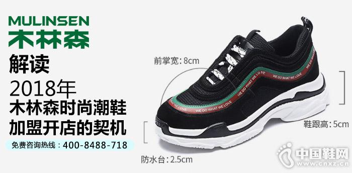 解读:2018年木林森时尚潮鞋加盟开店的契机
