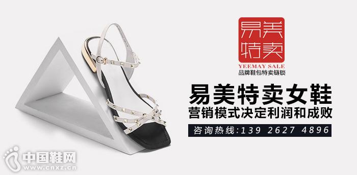 易美特卖女鞋:营销模式决定利润和成败
