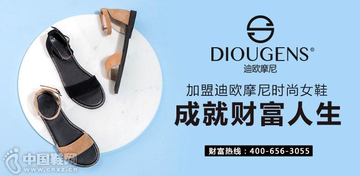 加盟迪欧摩尼时尚女鞋 成就财富人生