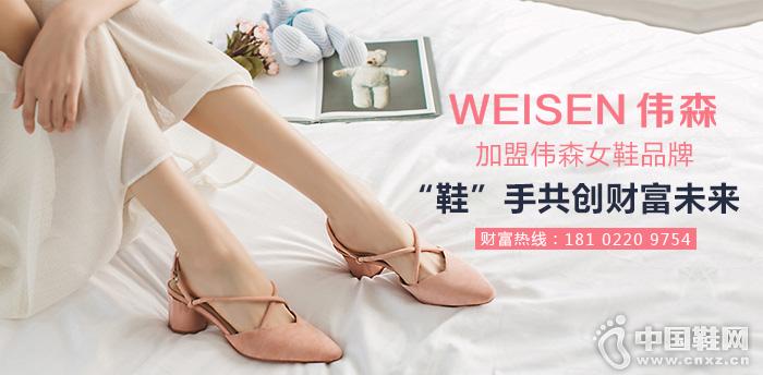 """加盟伟森女鞋品牌 """"鞋""""手共创财富未来"""