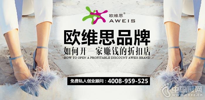 欧维思品牌:如何开一家赚钱的折扣店?