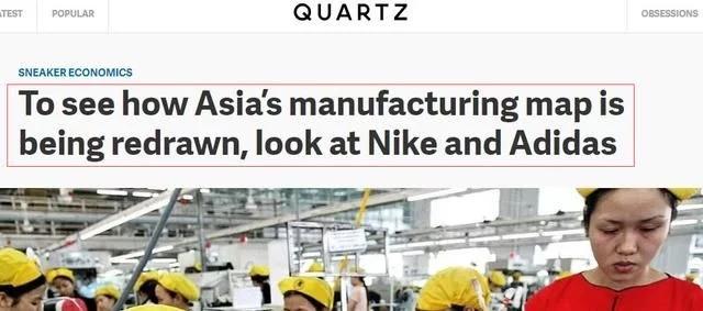 全球鞋业巨头 耐克阿迪出逃中国制造 换上越南制造已完成