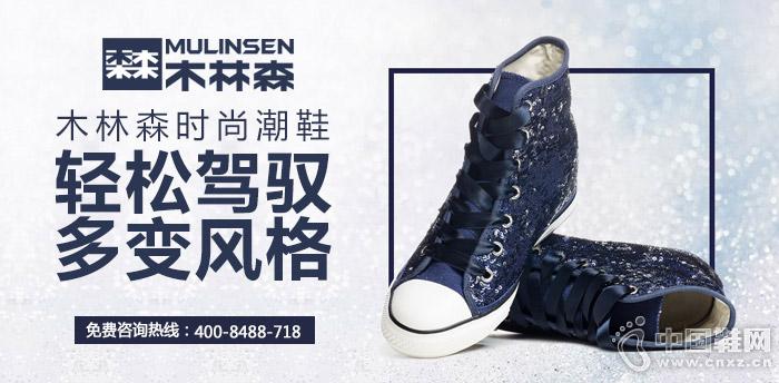 木林森时尚潮鞋 轻松驾驭多变风格