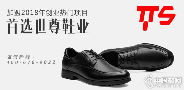 加盟2018年创业热门项目 首选世尊鞋业