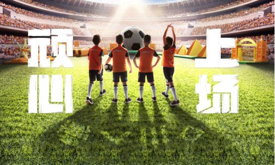 安踏儿童顽运会北京站开幕在即 张亮&天天带你体验嘀一下黑科技!