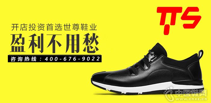 开店投资首选世尊鞋业 盈利不用愁