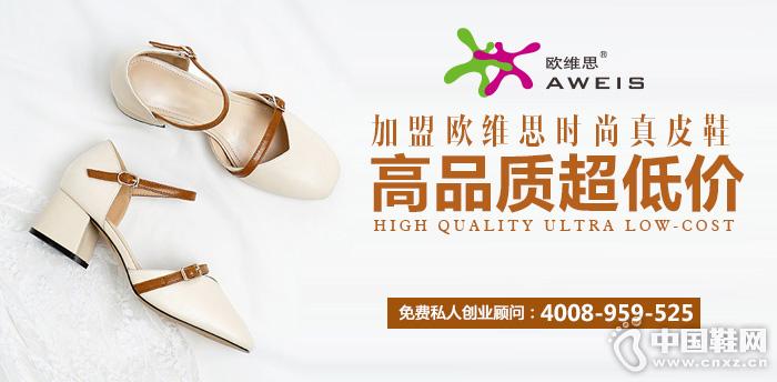 加盟欧维思时尚真皮鞋:高品质超低价