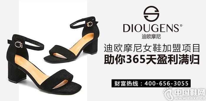 迪欧摩尼女鞋加盟项目 助你365天盈利满归