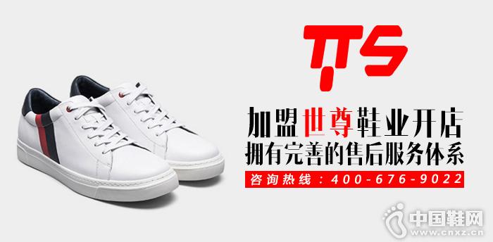 加盟世尊鞋业开店 拥有完善的售后服务体系