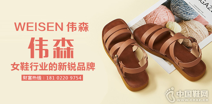 伟森:女鞋行业的新锐品牌