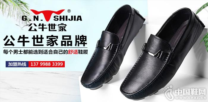 公牛世家品牌 每个男士都能选到适合自己的舒适鞋履