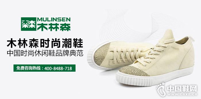 木林森时尚潮鞋:中国时尚休闲鞋品牌典范
