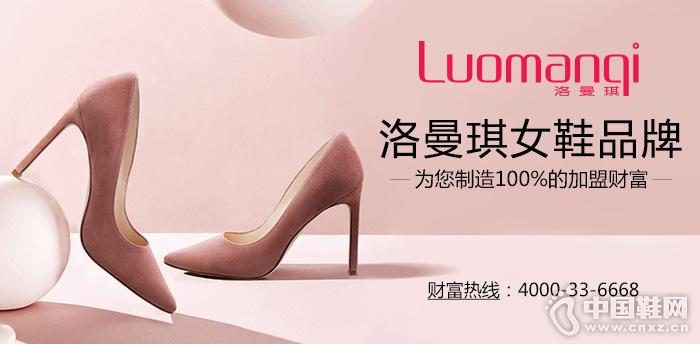 澳门金沙送彩金女鞋品牌 为您制造100%的加盟财富