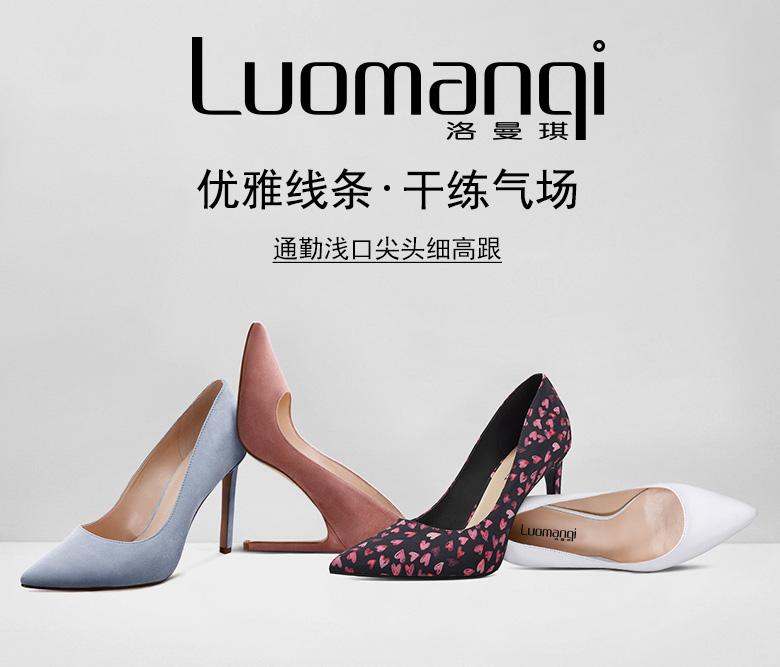 洛曼琪、女鞋