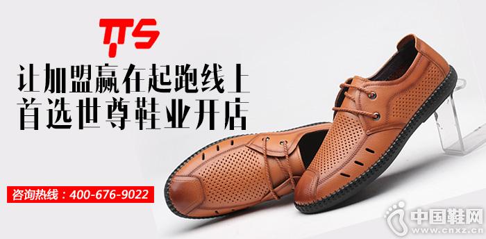 让加盟赢在起跑线上 首选世尊鞋业开店