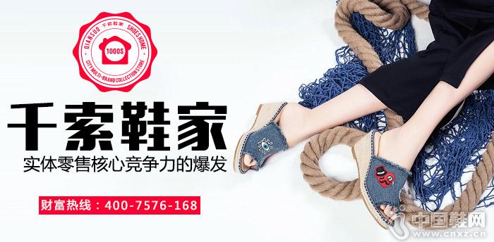 千索鞋家:实体零售核心竞争力的爆发