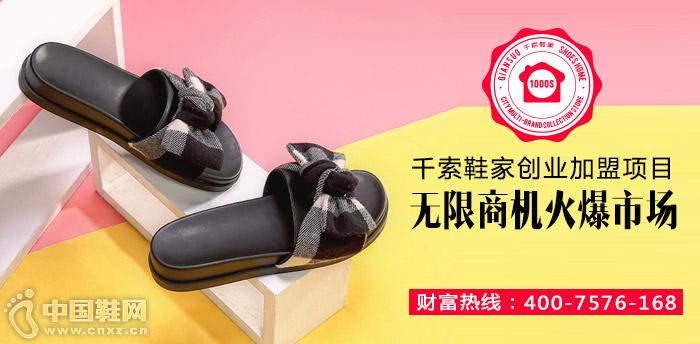 千索鞋家创业加盟项目 无限商机火爆市场