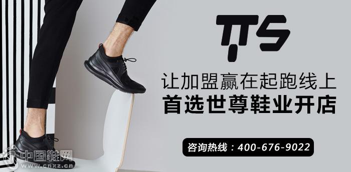 让加盟赢在起跑线上,首选世尊鞋业开店