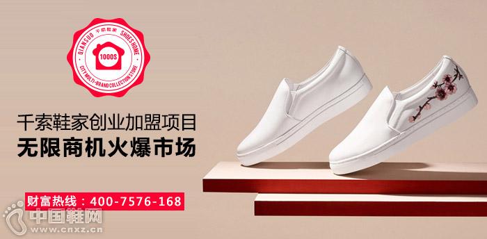 千索鞋家创业加盟项目,无限商机火爆市场