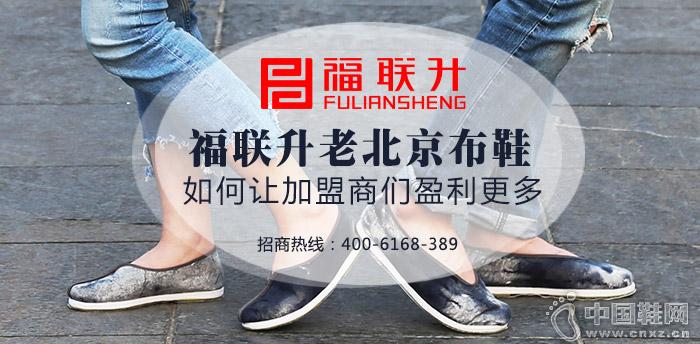 福联升老北京布鞋如何让加盟商们盈利更多?