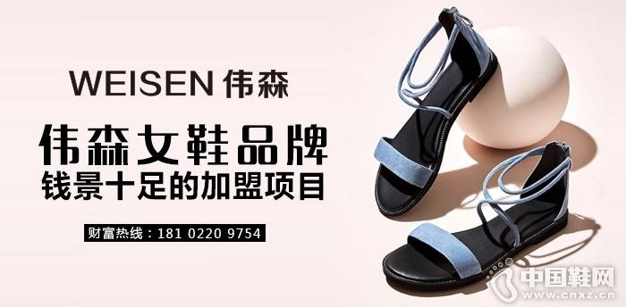 伟森女鞋品牌 钱景十足的加盟项目