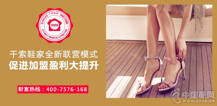 千索鞋家全新联营模式 促进加盟盈利大提升