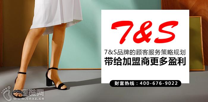 7&S品牌的顾客服务策略规划 带给加盟商更多盈利