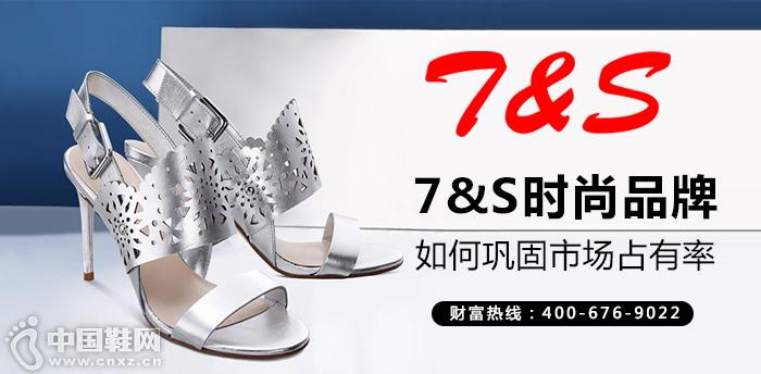 7&S时尚品牌如何巩固市场占有率?