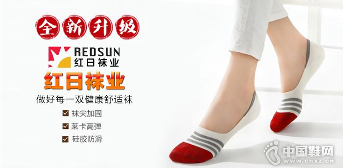 紅日襪業 做好每一雙健康舒適襪