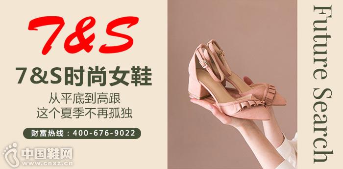 7&S时尚女鞋:从平底到高跟 这个夏季不再孤独