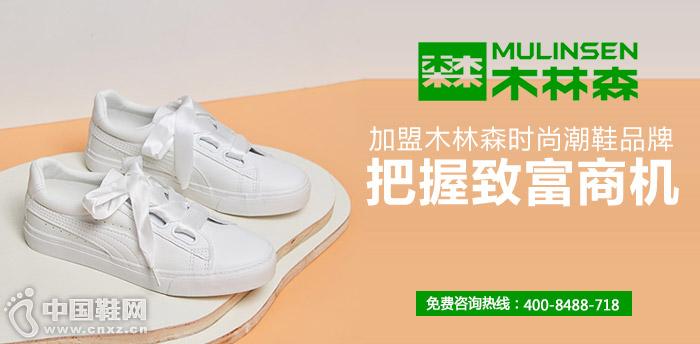 加盟木林森时尚潮鞋品牌 把握致富商机