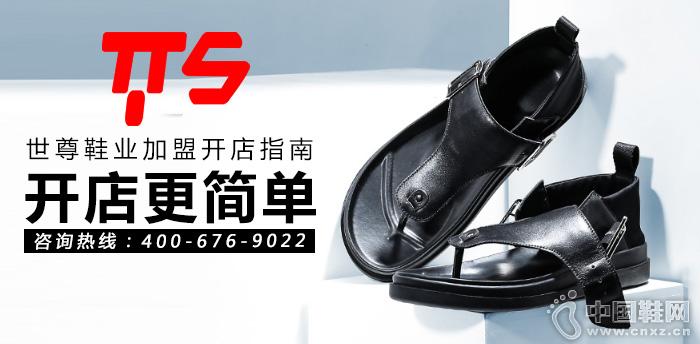 世尊鞋业加盟开店指南 开店更简单