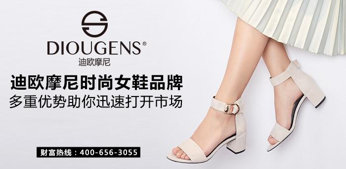 迪欧摩尼时尚女鞋品牌,多重优势助你迅速打开市场