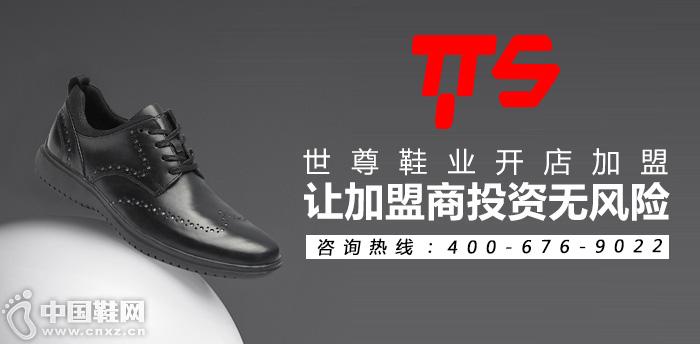 世尊鞋业开店加盟让加盟商投资无风险