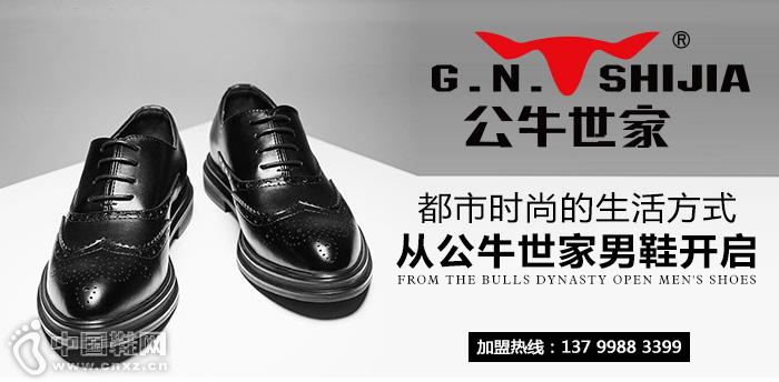 都市时尚的生活方式 从公牛世家男鞋开启