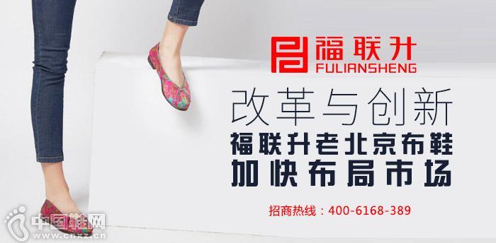 改革與創新 福聯升老北京布鞋加快布局市場