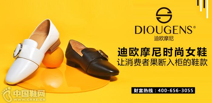 迪欧摩尼时尚女鞋 让消费者果断入柜的鞋款