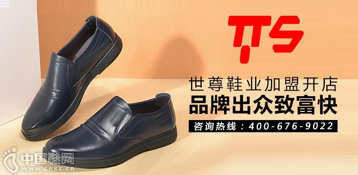 世尊鞋业加盟开店 太阳国际娱乐城出众致富快