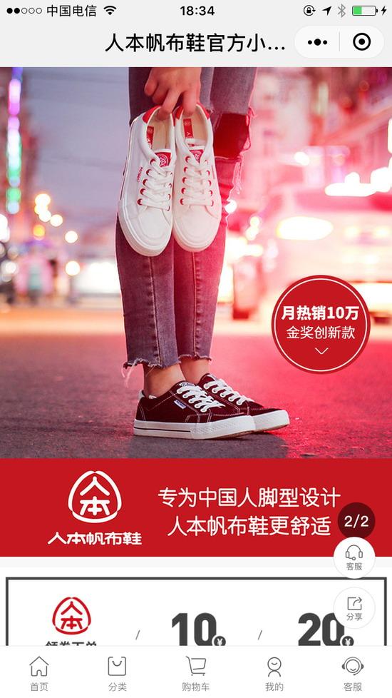 瞄准微信流量红利 人本鞋业拥抱小程序商城