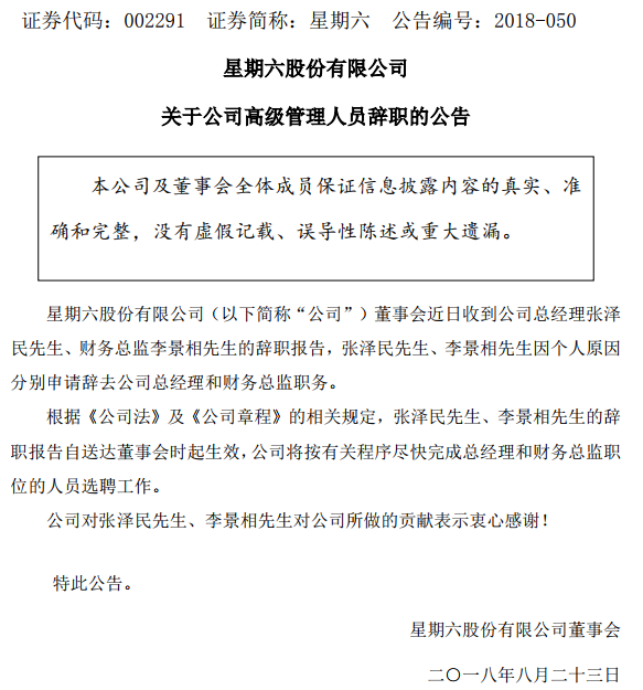 星期六高管变动:总经理张泽民、财务总监李景相离职