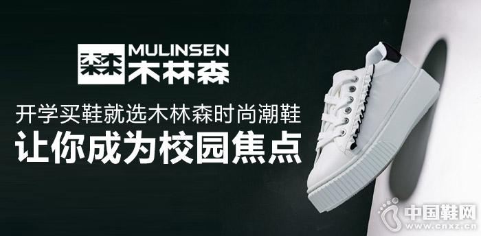 开学买鞋就选木林森时尚潮鞋 让你成为校园焦点