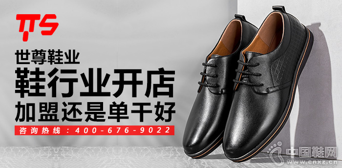 世尊鞋业:鞋行业开店 加盟还是单干好?