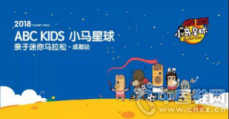 ABC KIDS小马星球 成都站免费报名