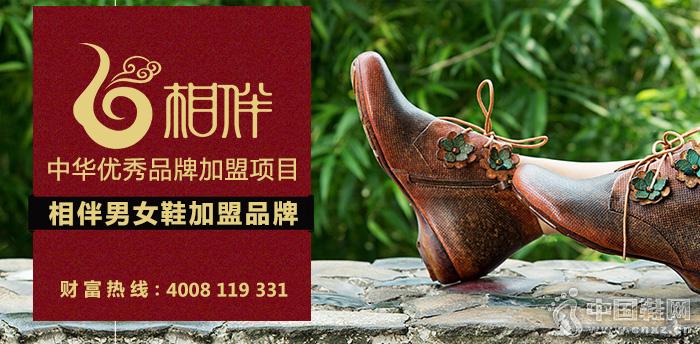中华优秀品牌加盟项目——相伴男女鞋加盟品牌