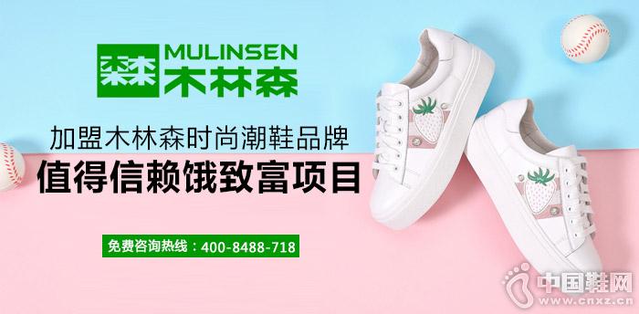 加盟木林森时尚潮鞋品牌,值得信赖饿致富项目
