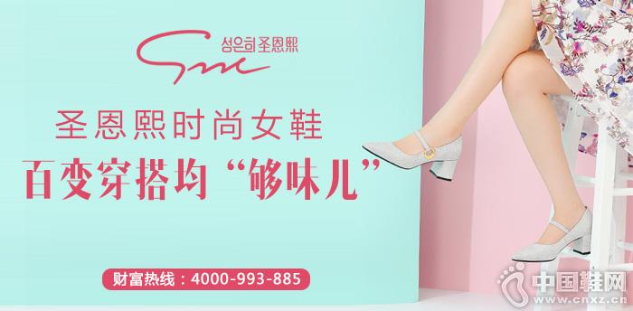 """圣恩熙时尚女鞋,百变穿搭均""""够味儿"""""""