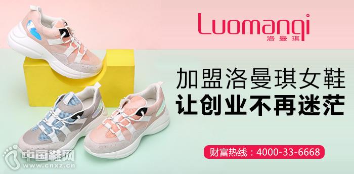 加盟洛曼琪女鞋 让创业不再迷茫