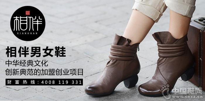 相伴男女鞋:中华经典文化创新典范的加盟创业项目